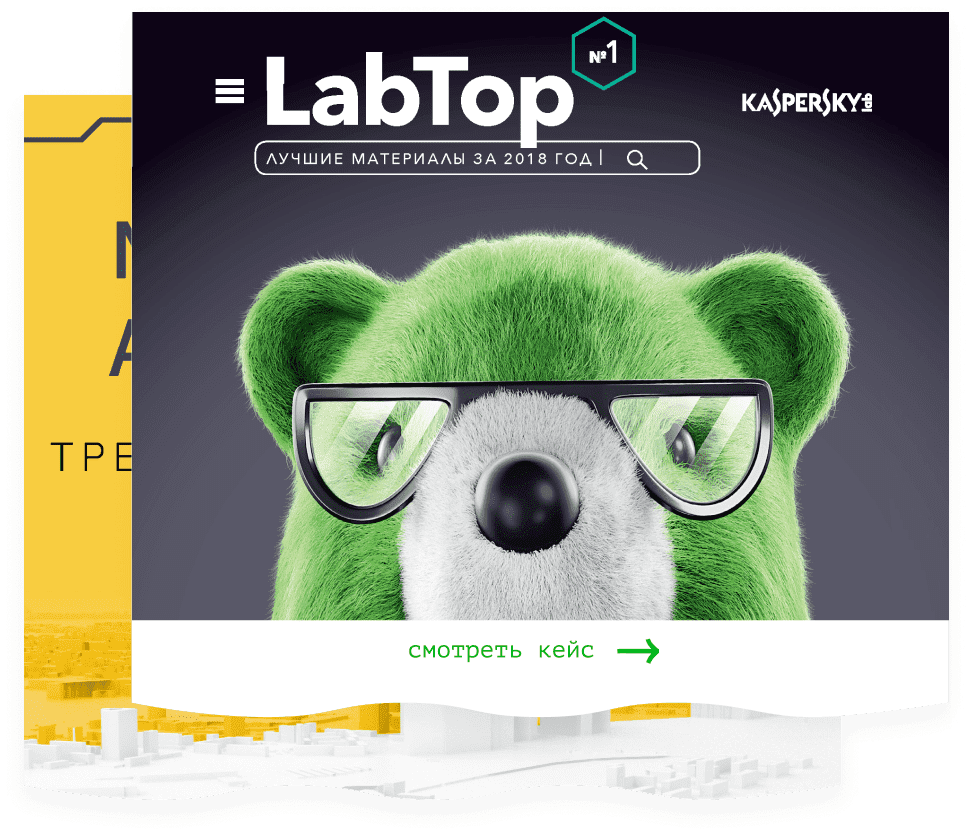 Cases - LabTop for Kaspersky